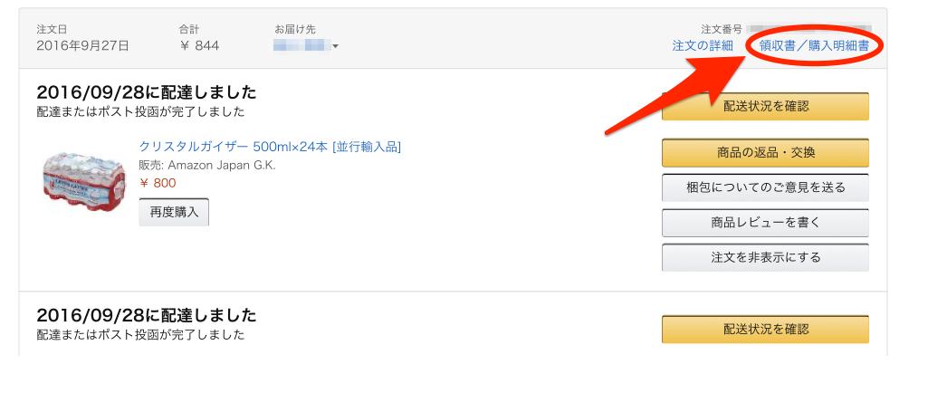Amazon order history2