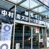 100円玉3枚握りしめ、子供とプールへ行こう!中村南スポーツ交流センター