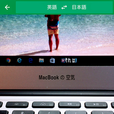 Google honyaku macbookair