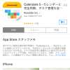 【iPhone】おすすめのカレンダーアプリ『Calendars 5』