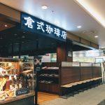街のカフェ不足解消を勝手に応援中!荻窪タウンセブンに『倉式珈琲店』オープン