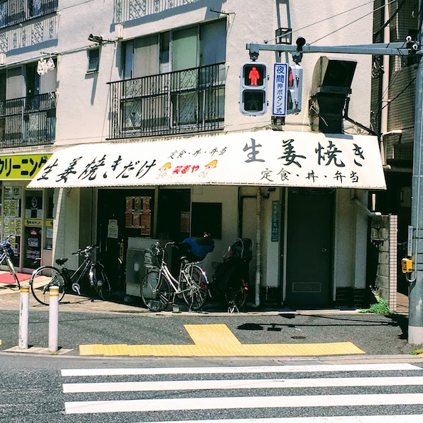 Shouga yaki 1