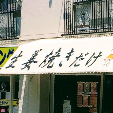 Shouga yaki 3