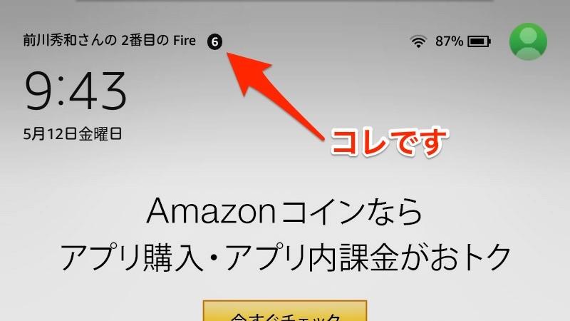 KindleFire 1