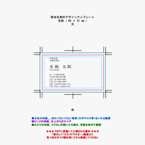 Meishi template