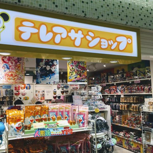 Teleasa shop 4