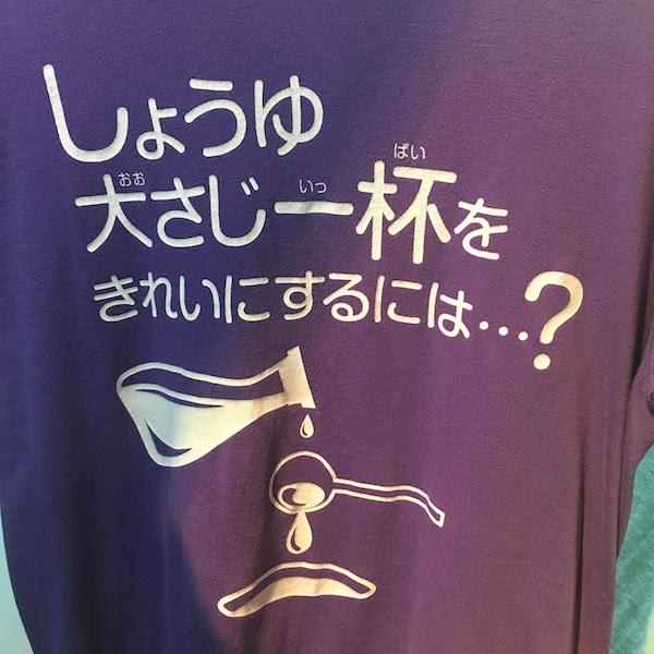 Mizunokagaku 2