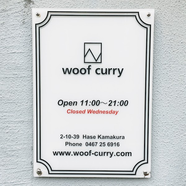 Woof curry 2