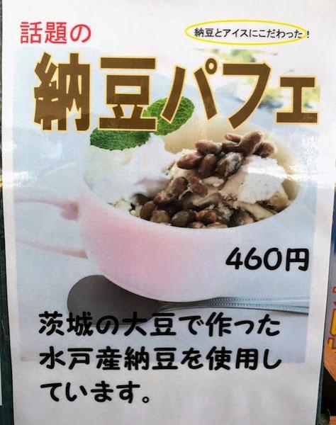 Nattou parfait