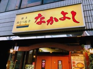 Nakayoshi 1
