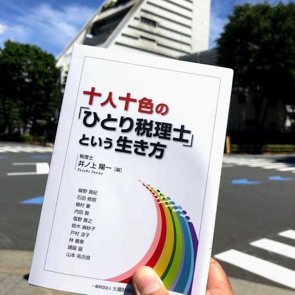 10 zeirishi book