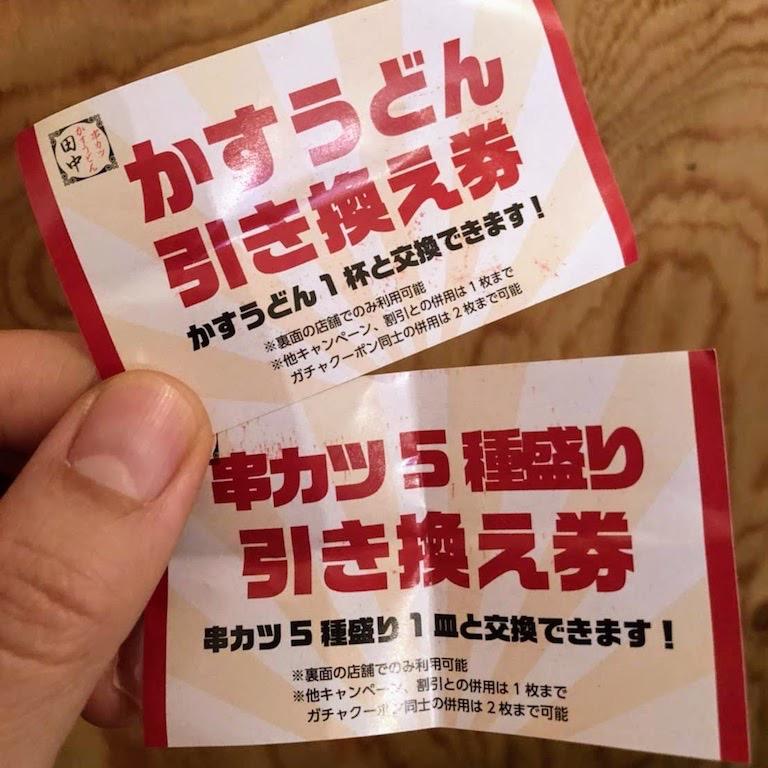 Kushikatsu tanaka 4
