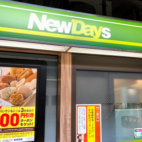 Newdays store