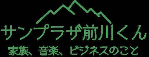 サンプラザ前川くん|前川秀和税理士事務所ブログ