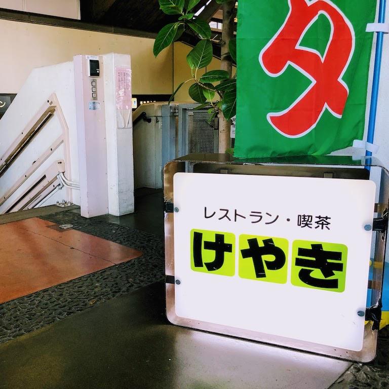 Restaurant keyaki 1