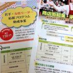 商店街を救うための助成金、女性と若者ならもっともらえる【東京都の助成金】