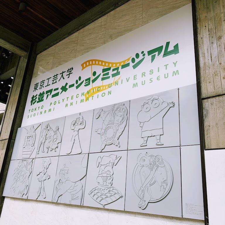 Suginami animation museum 1