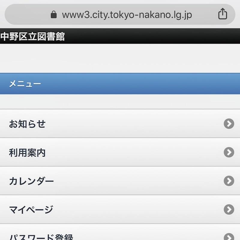 Nakano library 1