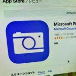 ある1点において最強のiPhone用カメラアプリ『Microsoft Pix カメラ』