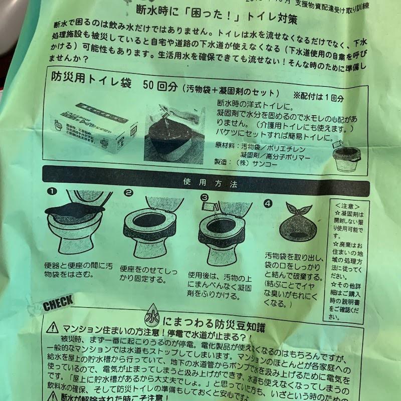 Disaster prevention goods 8