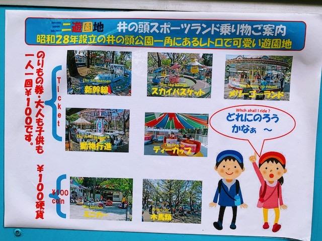 Inokashira park 2