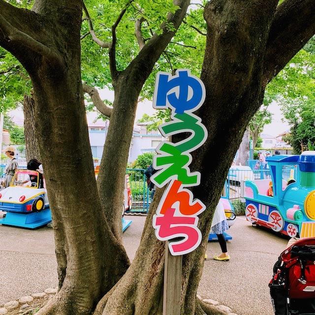 Inokashira park 7