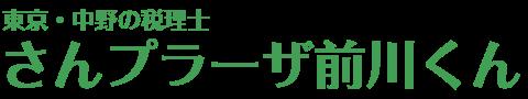 さんプラーザ前川くん|前川秀和税理士事務所ブログ