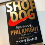 『SHOE DOG』を読んで感じた、経営者に必要な3つの要素