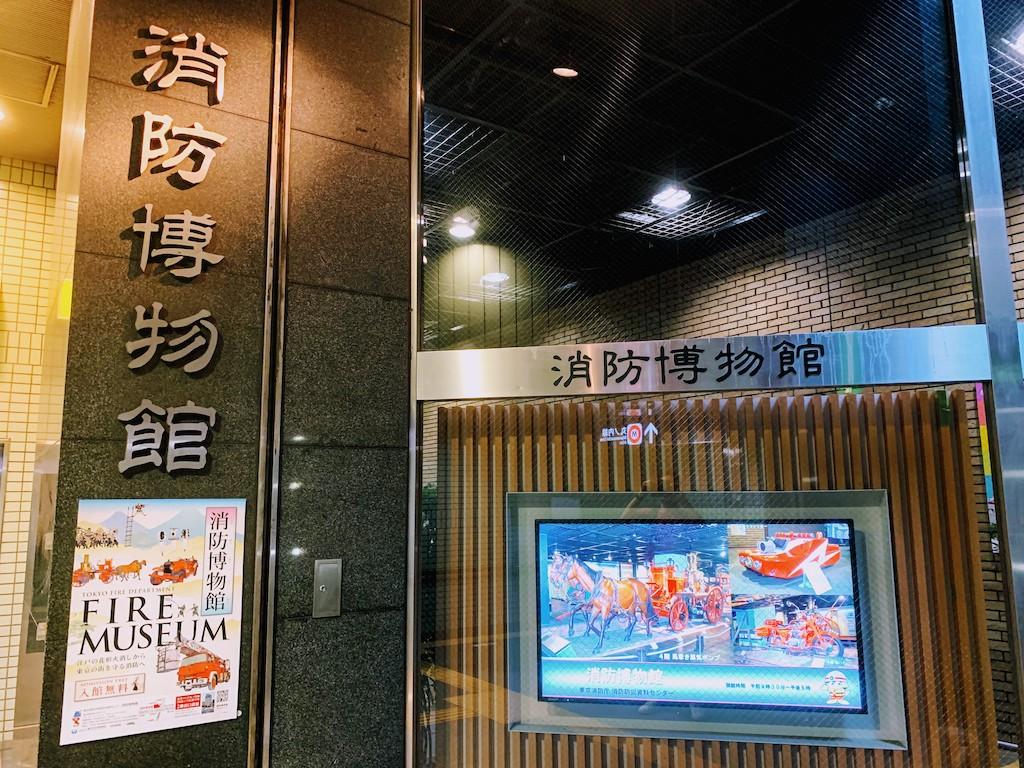 Fire Museum 8