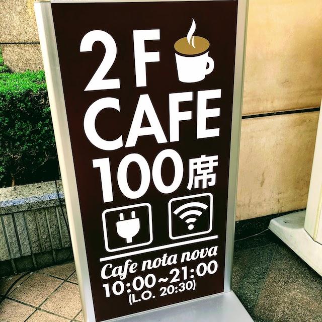 Cafe power supply Wi Fi