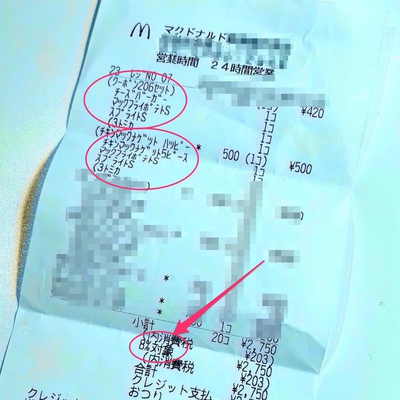 Mac receipt2