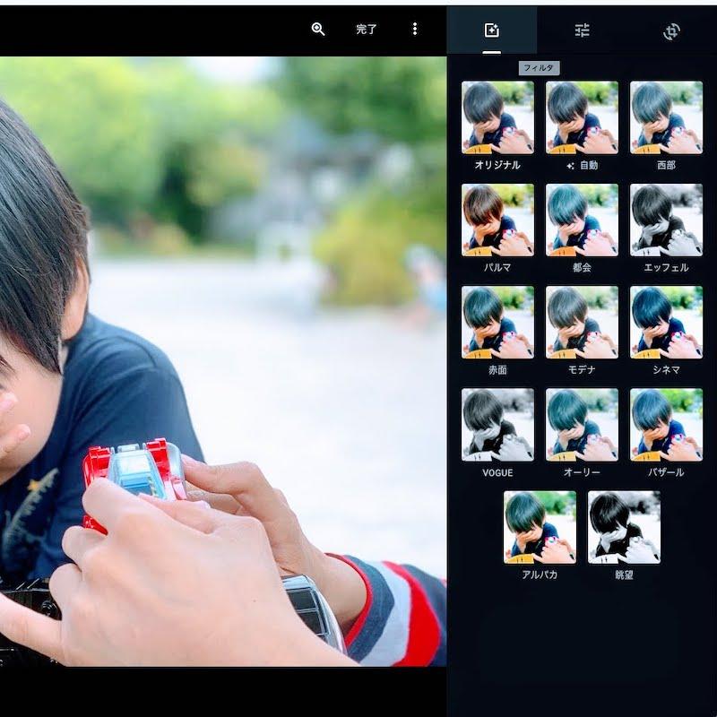 Google photo filter
