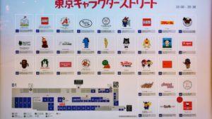 東京駅で仮面ライダー&レゴブロック!『東京キャラクターストリート』で暇つぶし